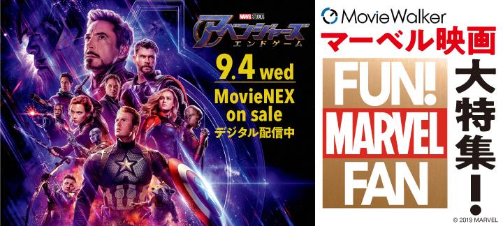 マーベル映画大特集「FUN! MARVEL FAN」