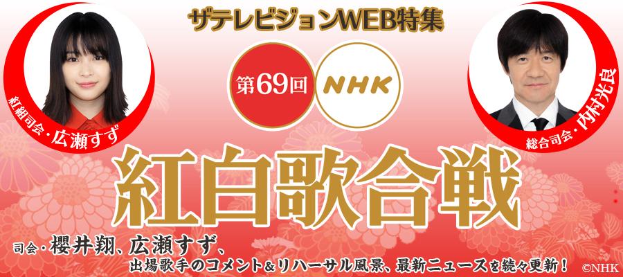 第69回NHK紅白歌合戦 ニュースまとめ