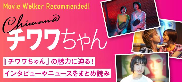 映画『チワワちゃん』の魅力をまるっと紹介!