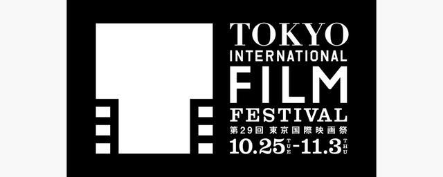 第29回東京国際映画祭ニュースまとめ