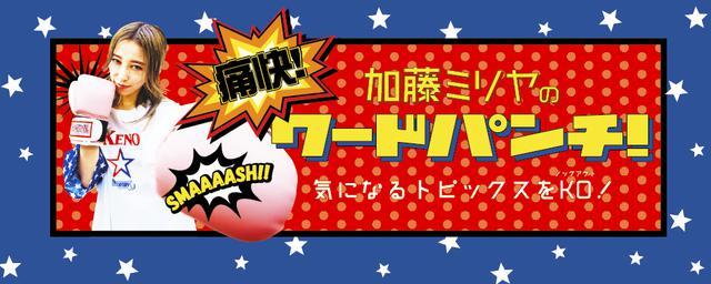 【東海ウォーカーWeb拡大版】加藤ミリヤの「痛快!ワードパンチ!」