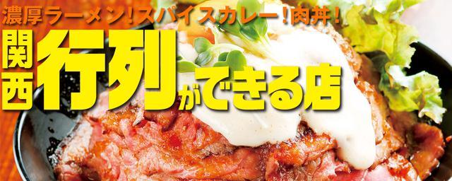 ラーメン!カレー!肉!関西行列グルメ