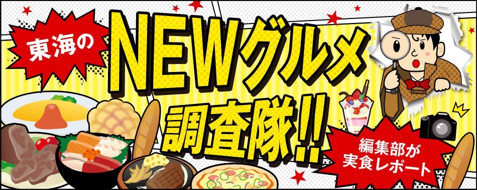 【連載】東海のNEWグルメ調査隊!!