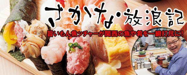 関西の旨い魚料理連載!さかな放浪記