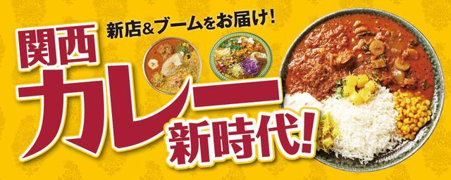スパイスブーム炸裂!関西カレー新時代