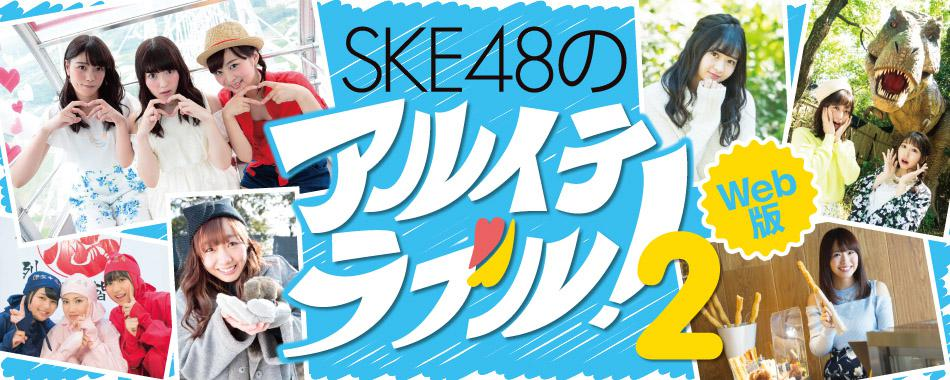 【東海ウォーカーWeb拡大版】連載「SKE48のアルイテラブル!2」
