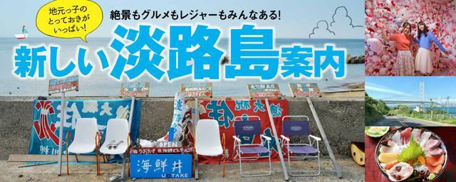 島グルメ・絶景・新店急増!淡路島案内