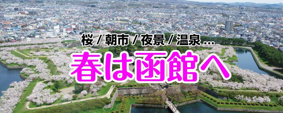 桜!朝市!夜景!温泉!春は函館へ