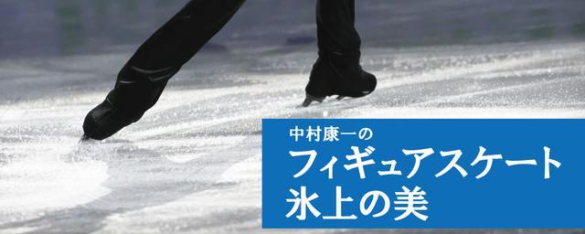 フィギュアスケート 氷上の美