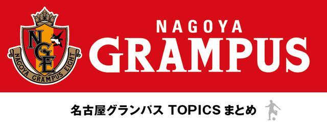 名古屋グランパス TOPICSまとめ