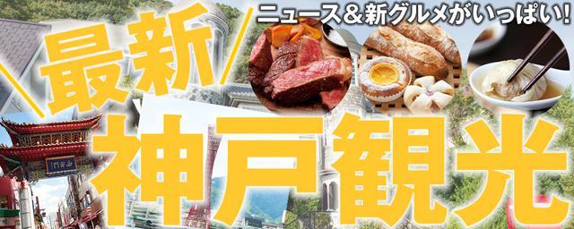 グルメ&ニュース満載!最新の神戸観光