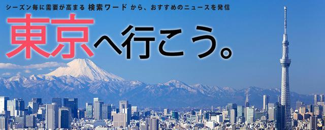 """東京観光""""最新""""おすすめトピックス"""