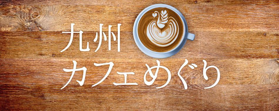 九州カフェめぐり