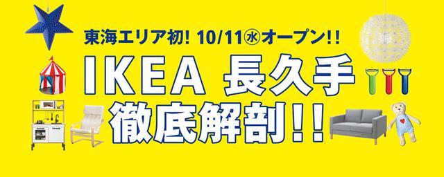 IKEA 長久手オープン!