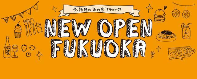 ニューオープン@福岡