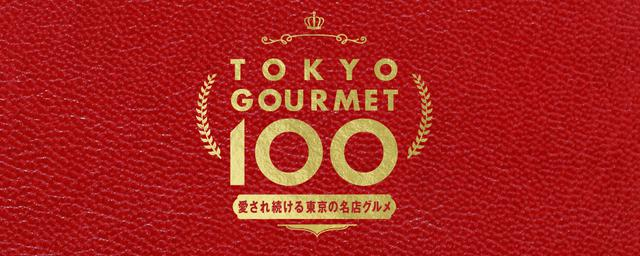 TOKYO GOURMET
