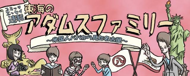 【コミック連載】東海アダムスファミリー ~米国人パパから見た名古屋~