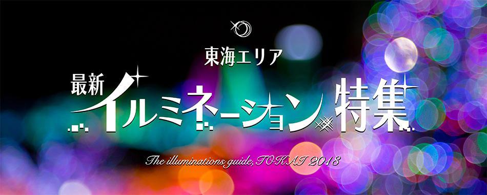 【東海エリア】最新イルミネーション特集!