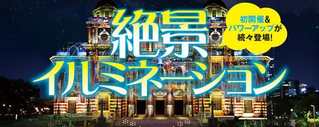 冬の人気イベント!関西の絶景イルミ