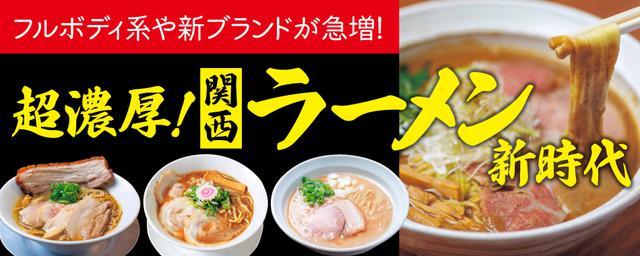 関西の美味しいラーメン最新ニュース