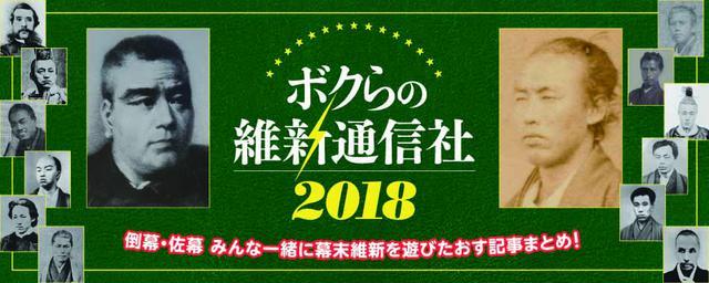 ボクらの維新通信社2018