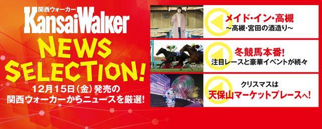 12月15日(金)発売! 関西ウォーカーNEWSセレクション