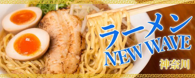 神奈川ラーメン NEW WAVE