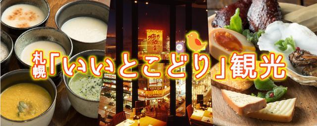 札幌「いいとこどり」観光