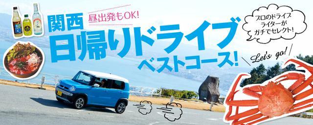 【ドライブライターがセレクト】関西日帰りドライブベストコース