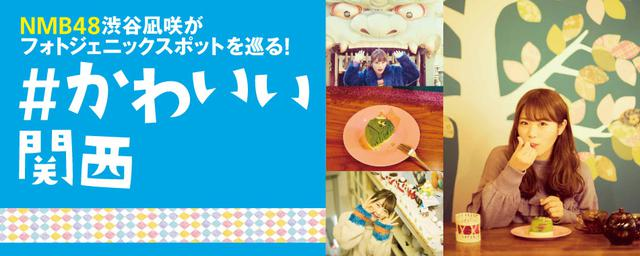 NMB48渋谷凪咲が発見! #かわいい関西
