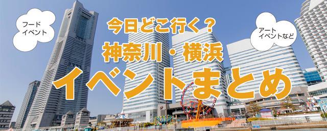 【今日どこ行く?】神奈川・横浜イベントまとめ