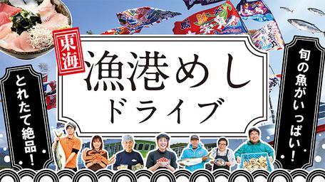 東海「漁港めしドライブ!」