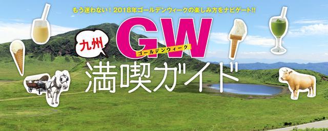 ゴールデンウィーク満喫ガイド2018・九州版