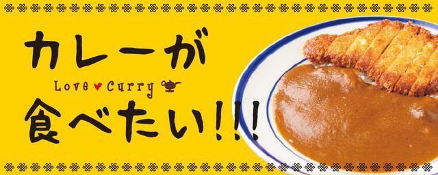 本当にウマいカレーはどこだ!? 神奈川・横浜のBEST OF カレー