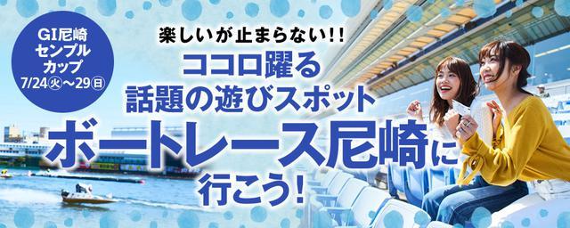 おもしろさが全力疾走!ボートレース尼崎へ行こう!