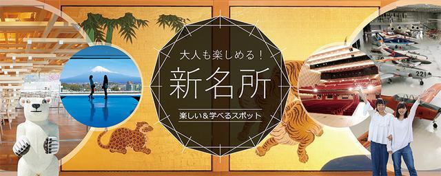 【東海】大人のための新名所