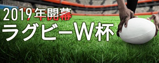 2019年、日本で開催!ラグビーW杯