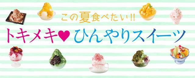 この夏食べたい!福岡のひんやりスイーツ