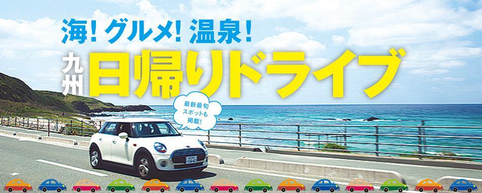 最新最旬!九州日帰りドライブ