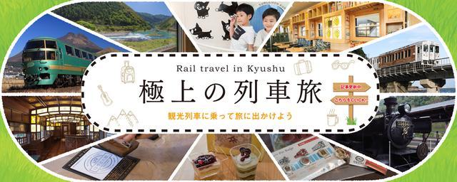 九州・極上の列車旅