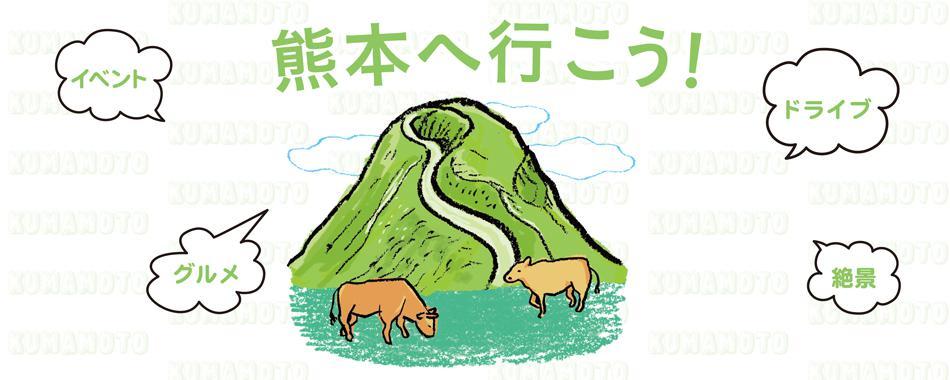 熊本へ行こう!