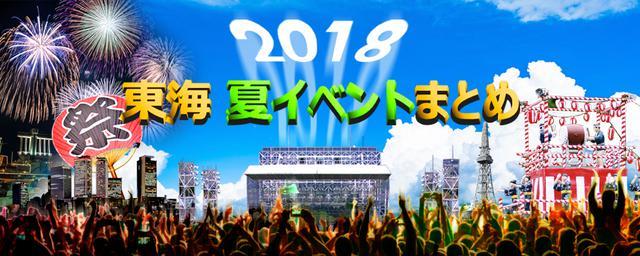 2018東海夏イベント