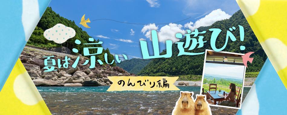 夏は涼しい山遊び!【のんびり編】