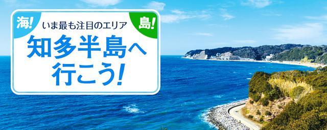 知多半島へ行こう!