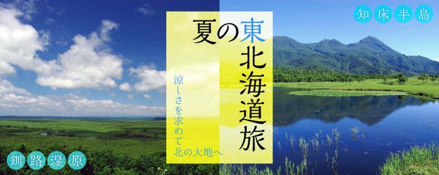 涼しさを求めて! 夏の東北海道旅