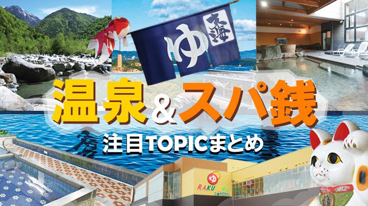 東海・スパ銭ガイド