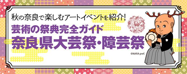 奈良県大芸祭・障芸祭