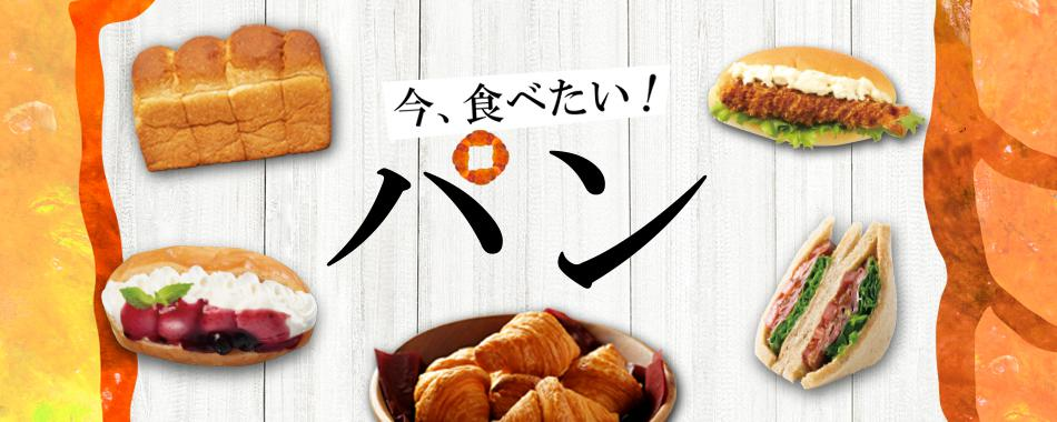 今、食べたい!パン