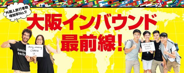 大阪インバウンド最前線