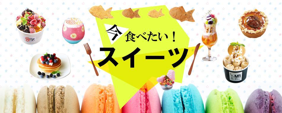 今、食べたい!スイーツ